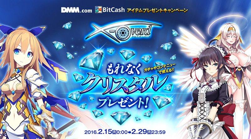 DMM×ビットキャッシュ 「X-Overd」アイテムプレゼントキャンペーン