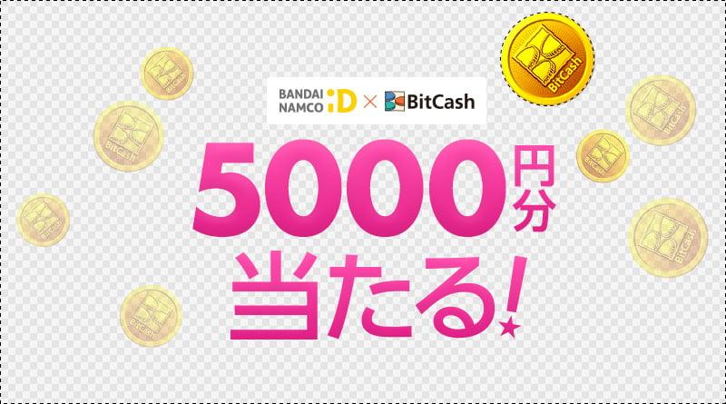 「バンダイナムコID×ビットキャッシュ」遊んでお得!5,000クレジットプレゼントキャンペーン