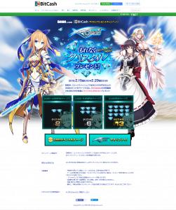 DMM×ビットキャッシュ 「X-Overd」アイテムプレゼントキャンペーン 電子マネー「ビットキャッシュ」02