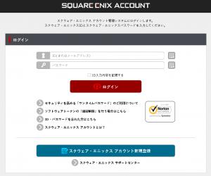 スクウェア・エニックス アカウント管理システム02