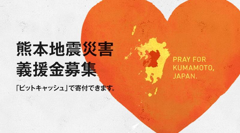 熊本地震災害義援金の受付を開始しました