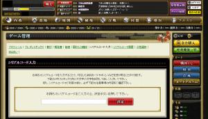 シリアルコード画面