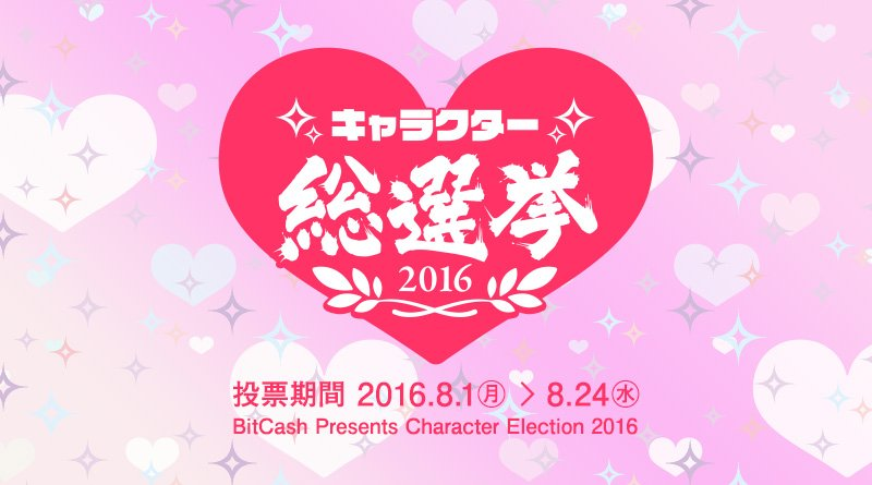 【キャラクター総選挙2016】昨年度入賞社インタビュー:株式会社ゲームオン様