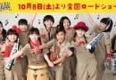 映画「クハナ!」全国公開記念キャンペーン