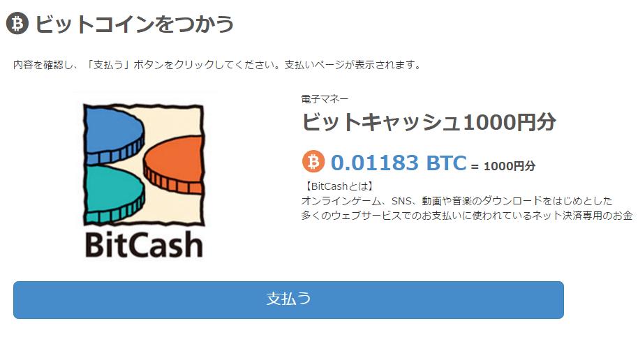 ビットコインをビットキャッシュに交換してみた