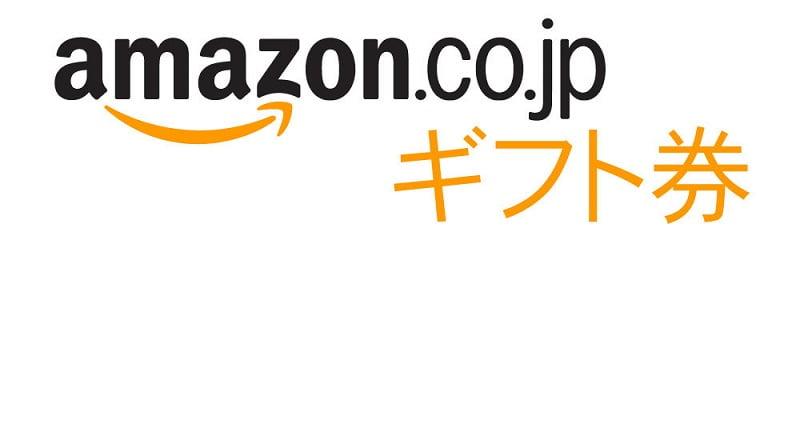 Amazonギフト券販売開始のお知らせ