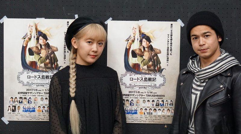 ビットキャッシュも応援中!菅谷哲也さん多田愛佳さんが主演の舞台版「ロードス島戦記」インタビューに行ってきました。