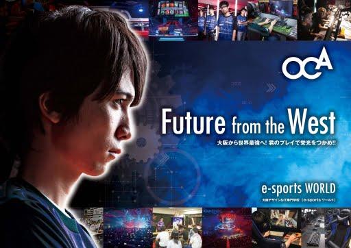 西日本最大級!世界で活躍するプロeスポーツ選手育成施設が大阪に誕生!3月26日にはCYCLOPS OSAKA athlete gamingによる「Overwatch」の直接指導も!