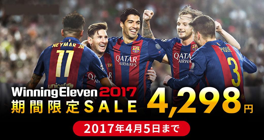 """""""ウイニングイレブン2017″でeスポーツ大会""""PES LEAGUE myClub""""が開幕!"""
