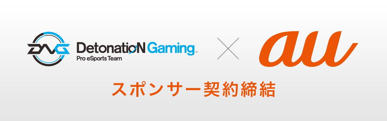 国内プロeスポーツチーム「DimensioN Gaming」がKDDIとスポンサー契約を締結!