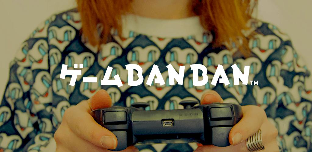 【お知らせ】eスポーツの最新情報をお届けする ニュースアプリ「ゲームBANBAN」をリリースしました。