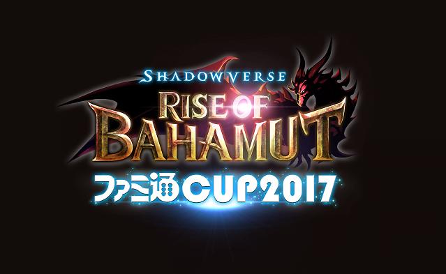 eスポーツ大会「ファミ通CUP決勝戦」でシャドウバースNo.1がついに決定!初の国際戦も発表!