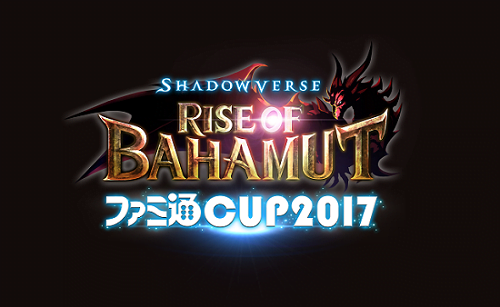 e-Sports促進機構が開催!「Shadowverse Rise of Bahamut~ファミ通CUP2017~」決勝大会迫る!!
