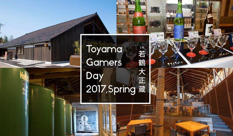 お酒×eスポーツ 4月29日、30日に富山で開催されるイベント「Toyama Gamers Day 2017 -Spring-」