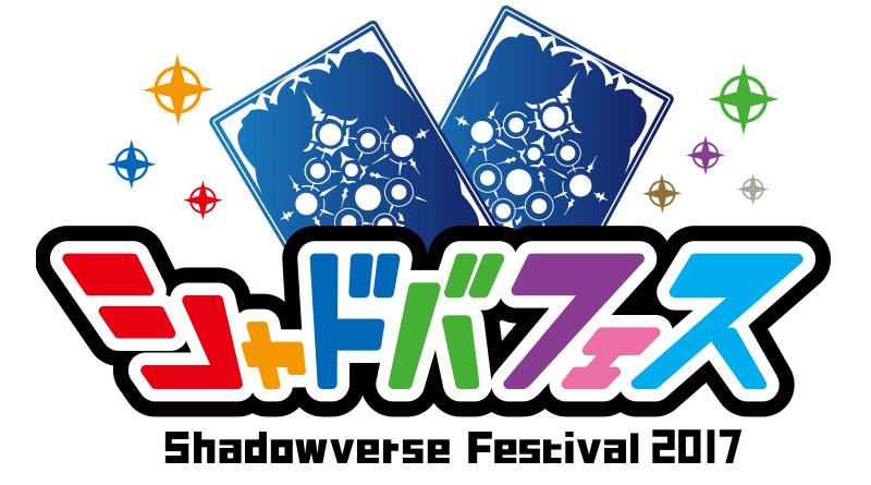Shadowverse 公開生放送も行われる「シャドバフェス」が開催