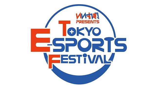 フジテレビ、11月にeスポーツの祭典「Tokyo E-sports Festival」を開催!