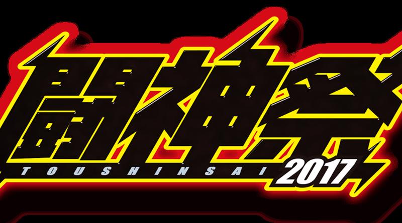 「闘神祭2017 CHAMPIONS CARNIVAL」アーケードタイトルのeスポーツイベントが開催 予選は7月中旬から