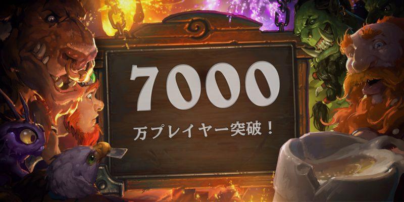 eスポーツも開催されるHearthstoneが7000万プレーヤー突破!!