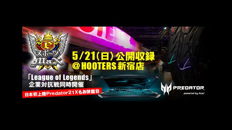 日本エイサー、League of Legendsの企業対抗戦を発表!TOKYO MX『eスポーツMax』の公開収録イベント内で開催!