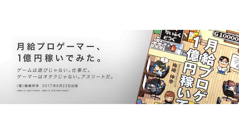 DetonatioN Gaming CEO梅崎氏の視点で描かれるeスポーツの今「月給プロゲーマー、1億円稼いでみた。」が6月23日に発売