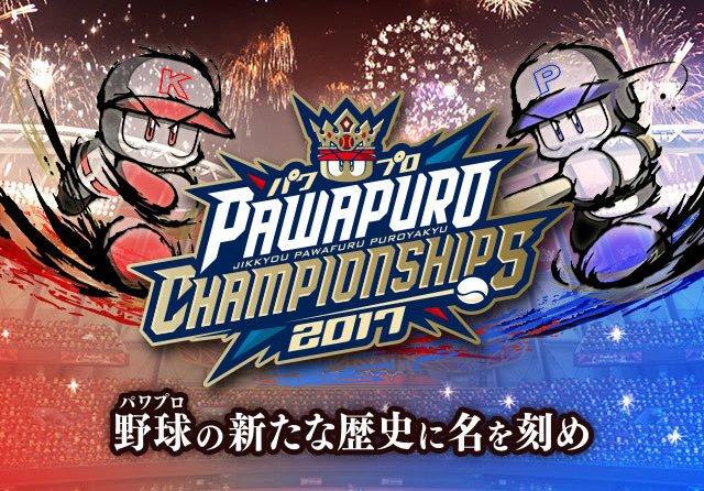 KONAMI、eスポーツ大会「パワプロチャンピオンシップス2017」の開催を発表!