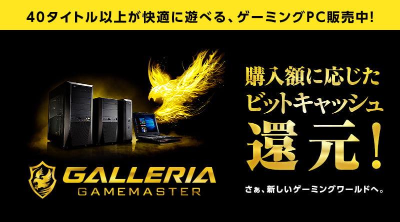 ビットキャッシュがゲーミングPC 「GALLERIA GAMEMASTER」のオンライン販売を開始。 ~購入するとビットキャッシュ還元の特典も~