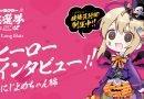「キャラクター総選挙」3年連続受賞のヒーロー「にじよめちゃん」は、何をしてくれるのか?