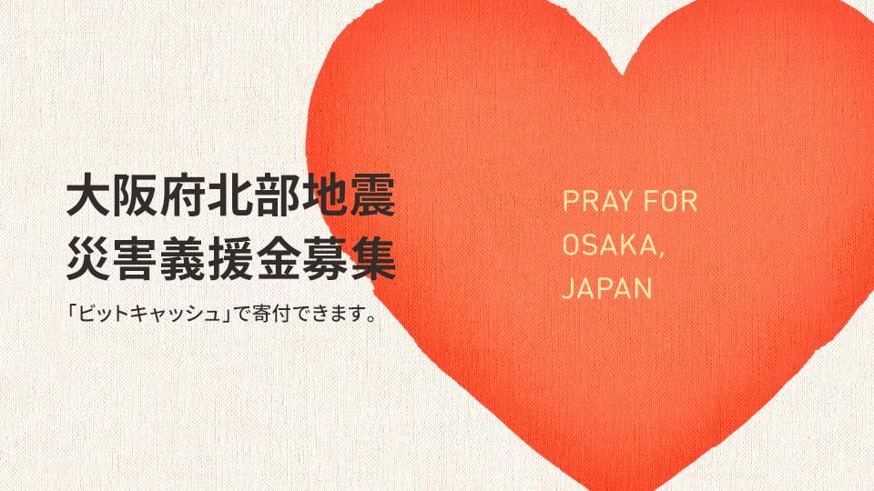 大阪府北部地震災害義援金の受付を開始しました