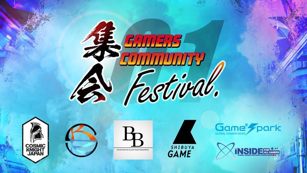 eスポーツ市場の活性化を目指し、オールナイトイベントを3月開催!ゲームメディア「SHIBUYA GAME」、「インサイド」、「Game*Spark」が協同でゲームコミュニティを支援