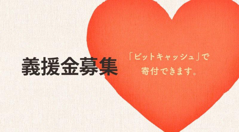 令和元年台風19号被害に対するインターネット募金受付開始