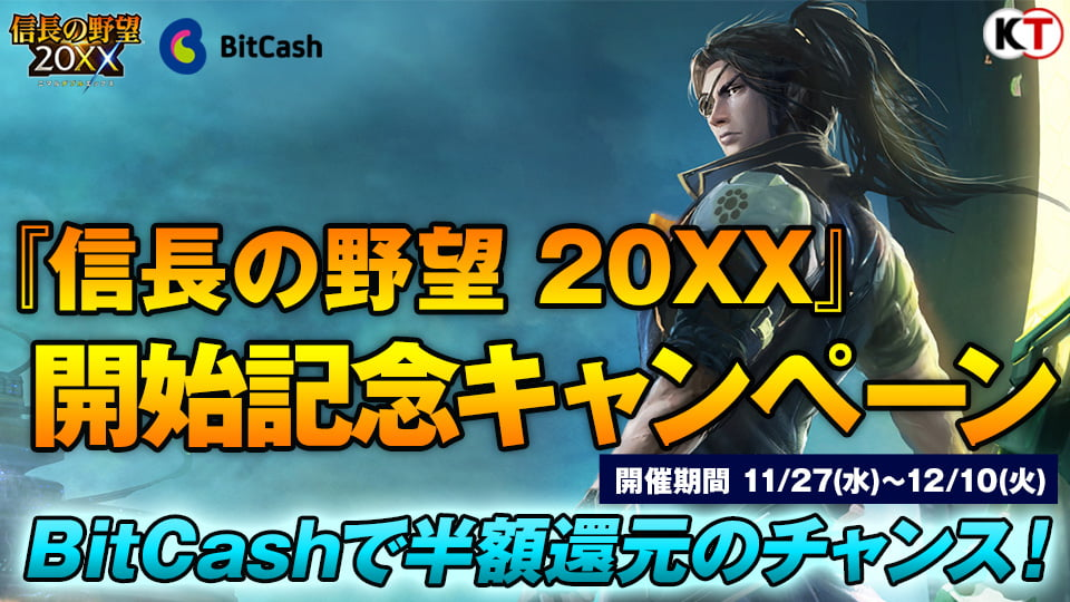 「信長の野望 20XX」開始記念キャンペーン