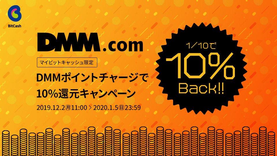 会員サービス「マイビットキャッシュ」限定 DMMポイントチャージで10%還元!
