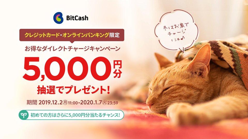 クレジットカード・オンラインバンキング限定!お得なダイレクトチャージキャンペーン!