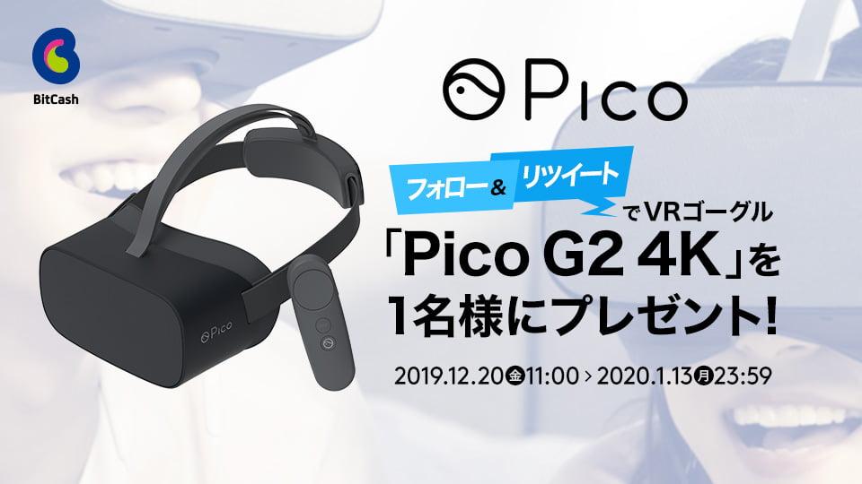 フォロー&リツイートでVRゴーグル「Pico G2 4K」を1名様にプレゼント!