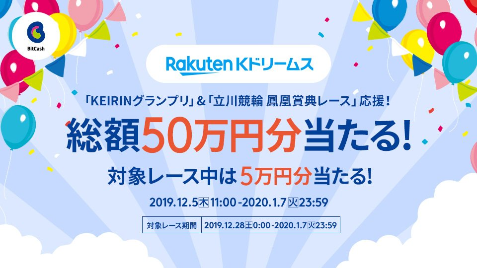 Kドリームス「KEIRINグランプリ」&「立川競輪 鳳凰賞典レース」応援!ビットキャッシュ総額50万円当たる!