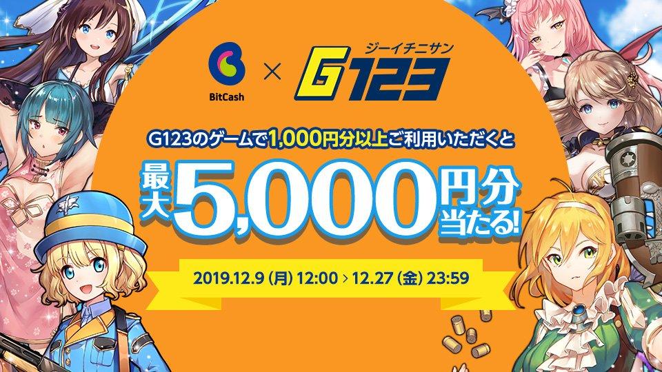 G123×BitCash 決済スタートキャンペーン