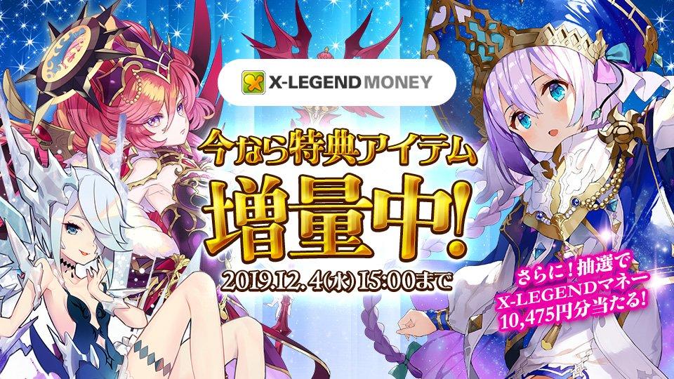 X-LEGENDマネー限定!特典増量キャンペーン
