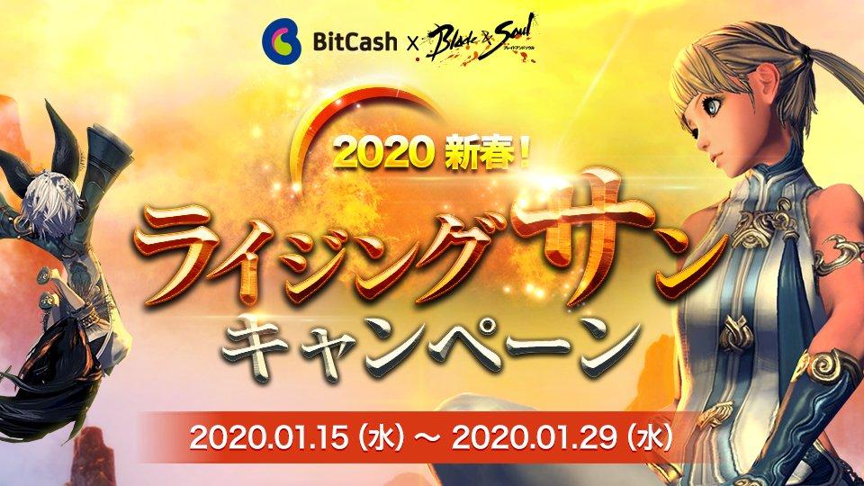 ブレイドアンドソウル 2020新春!ライジングサンキャンペーン
