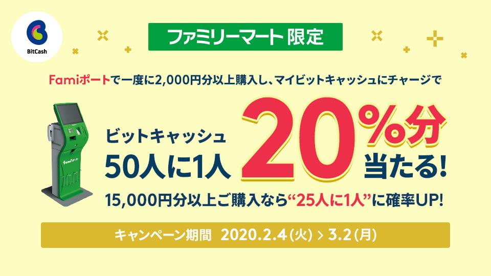 Famiポート限定!マイビットキャッシュチャージで最大25人に1人ビットキャッシュ20%分当たる!
