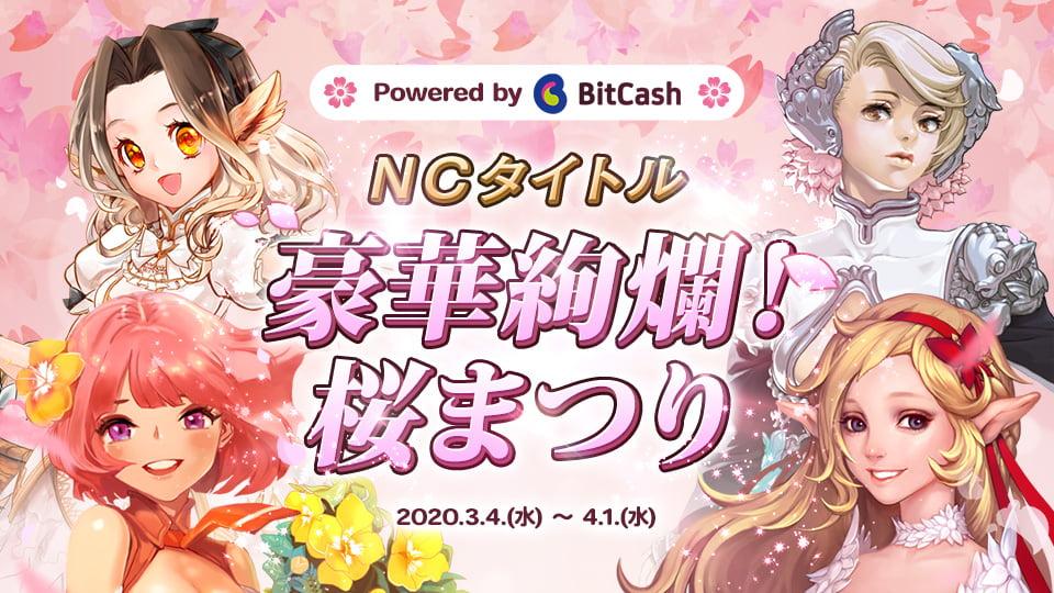 NCタイトル 豪華絢爛!桜まつり
