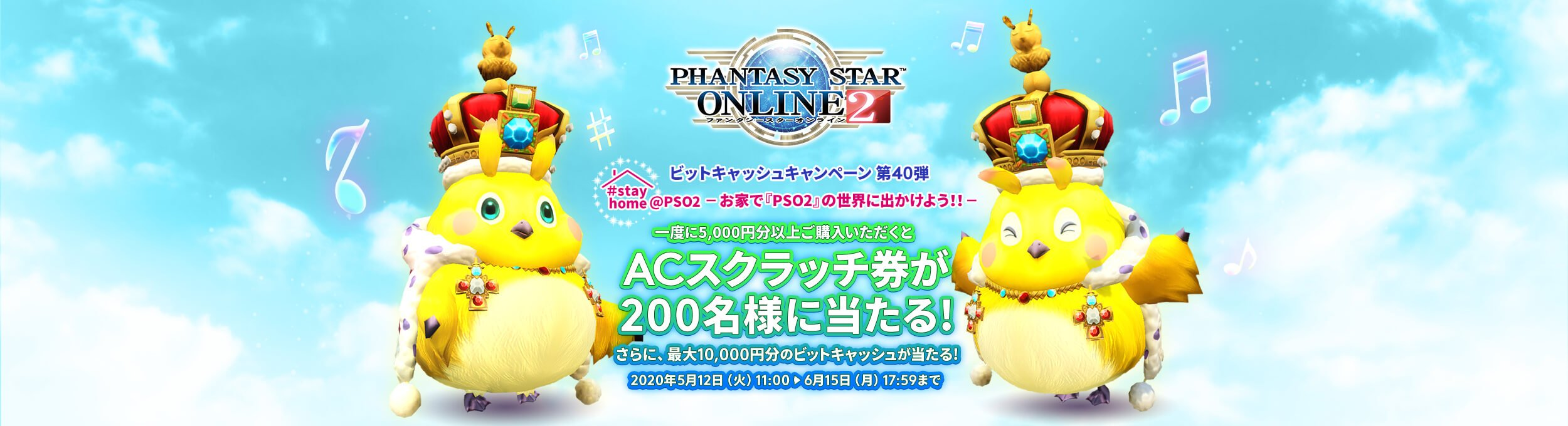 PSO2×ビットキャッシュキャンペーン第40弾