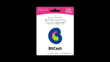 ビットキャッシュカード