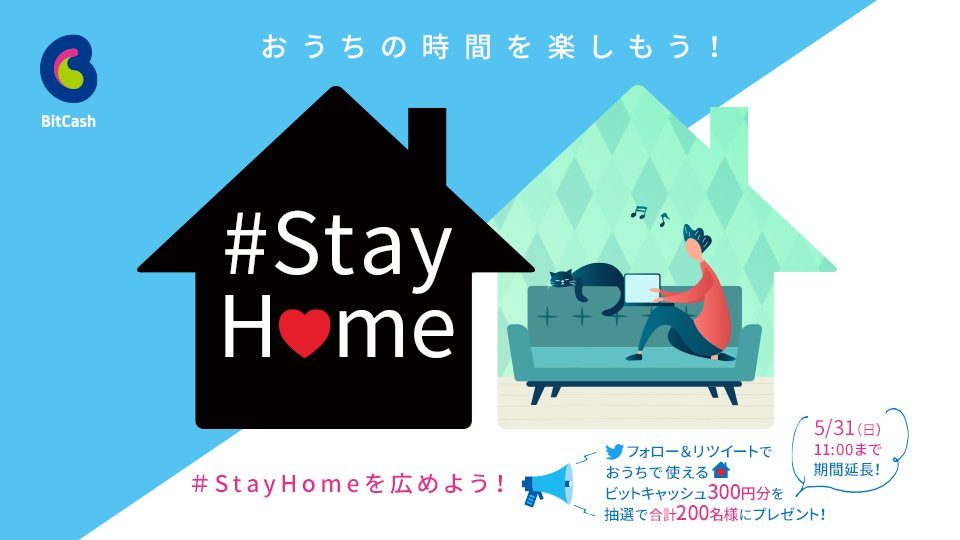 #StayHome おうちの時間を楽しもう