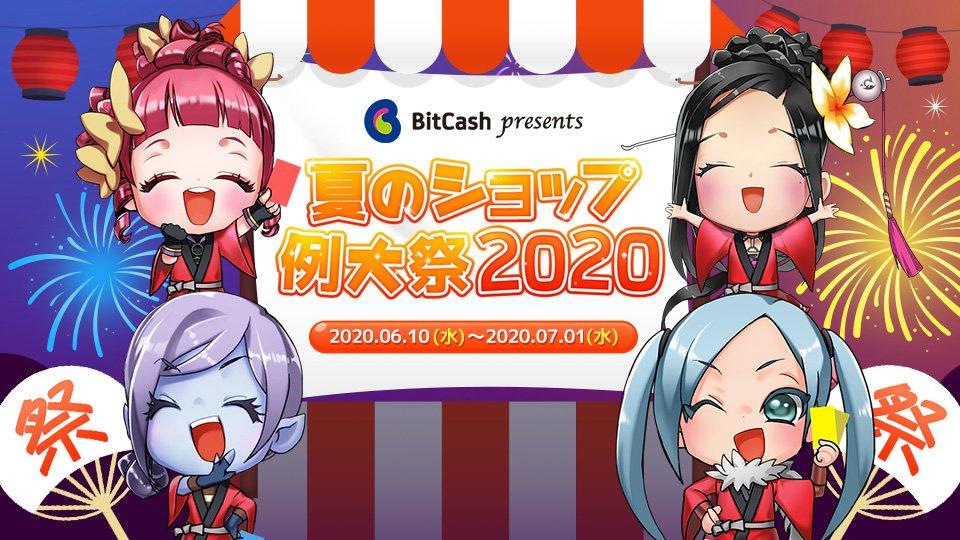 NC SOFT 夏のショップ例大祭2020