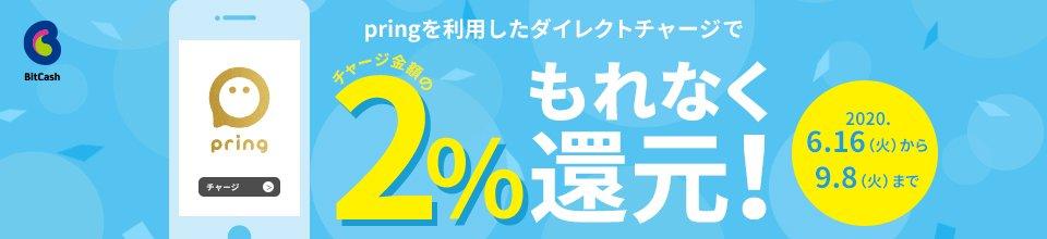 pringを利用したダイレクトチャージでもれなく2%還元!