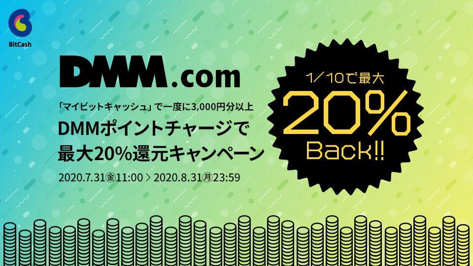マイビットキャッシュ限定 DMMポイントチャージで最大20%その場で還元!!