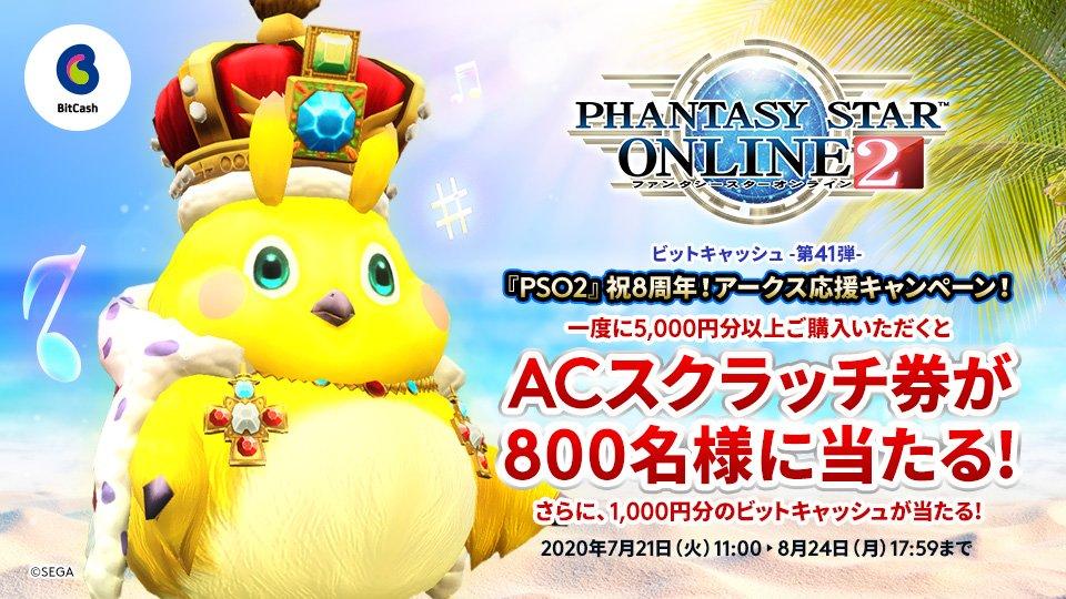 PSO2×ビットキャッシュ-第41弾-『PSO2』祝8周年!アークス応援キャンペーン!