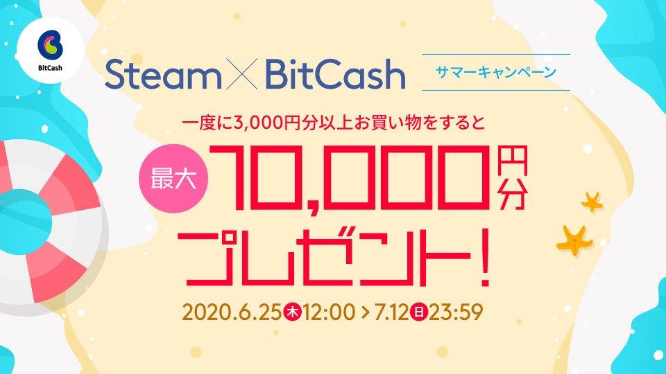 Steam×ビットキャッシュ サマーキャンペーン