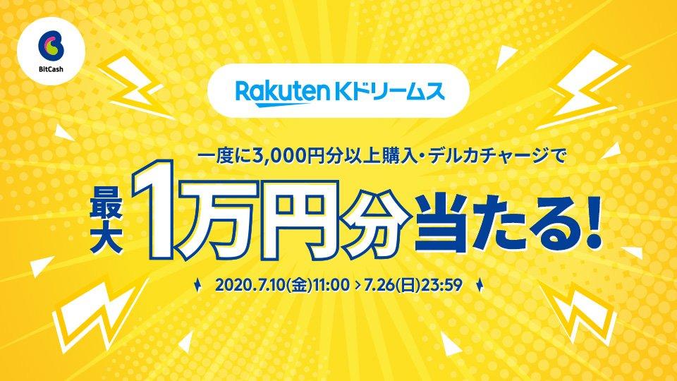 Kドリームス 抽選でビットキャッシュ最大1万円当たる!