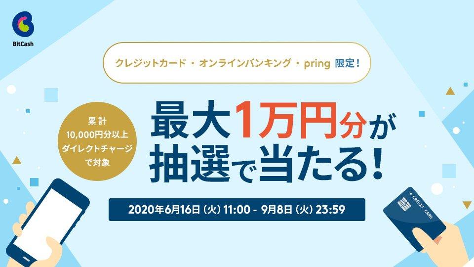 クレジットカード・オンラインバンキング・pring限定!最大1万円分が抽選で当たる!